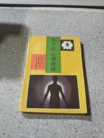男子汉心理透视(一版一印)
