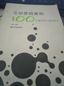 互动营销案例100(2014—2015)