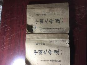 中国之命运(上下)油印书