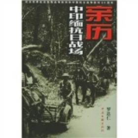 亲历中印缅抗日战场