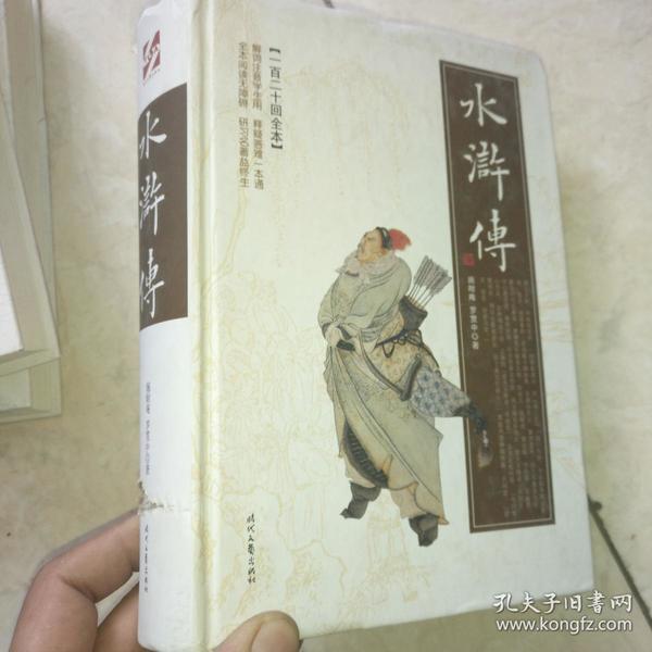 (正版库存)【一百二十回全本】水浒传