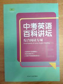 中考英语百科讲坛:综合阅读专项