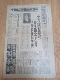 1938年3月28日【大坂朝日新闻 号外】《中支新政权的诞生》:中华民国维新政府历史的成立式,维新政府要员,梁鸿志行政院长相关报道