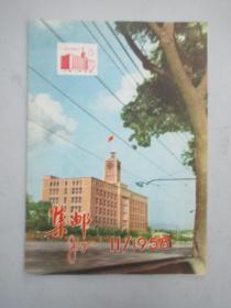《集邮》1958年第11期 (总第47期)人民邮电出版社 16开22页