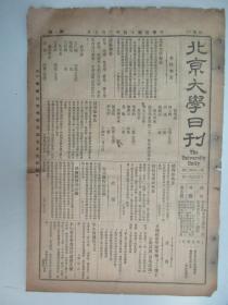 民国报纸《北京大学日刊》1925年第1640号 8开2版  有七系主任改选结果等内容