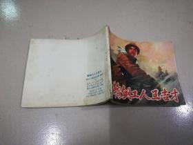 A3文革连环画;鞍钢工人王吉才