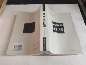盟水斋存牍:馆藏.