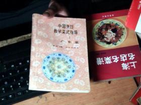 中国烹饪教学菜式指导(1)--广东菜           Q3