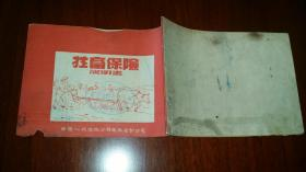 牲畜保险宣传册 人保安徽省公司 约1952