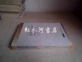 国际关系的文化理论(2012年一版一印)