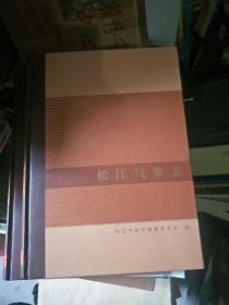 上海市松江区专业志系列丛书《松江气象志》【2014年8月一版一印】16开精装本