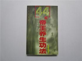 44招帝王养生功法