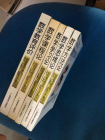 数学方法论  数学思维论 数学学习论 数学课程论 数学教育评价【5册】