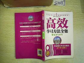 高效学习方法全集(Ⅲ复习与应考)