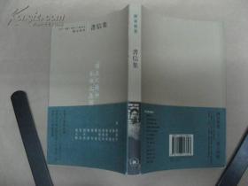 陈寅恪集:书信集(1版1印 带腰封)