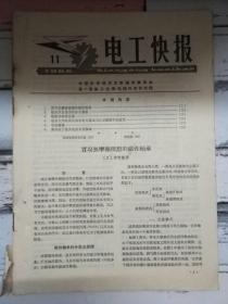 《电工快报 1966第11期》实现无摩擦理想的磁性轴承、极限功率变压器.....