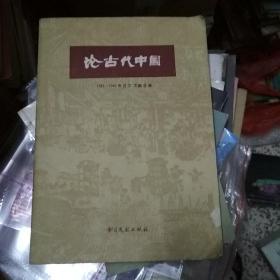 论古代中国(1965—1980年日文文献目录)
