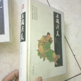 (正版库存)【一百二十回全本】三国演义