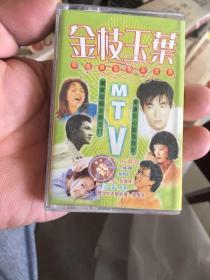 磁带 金枝玉叶 MTV