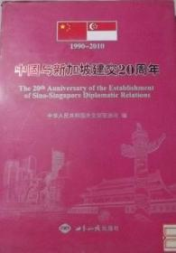 中国与新加坡建交20周年 1990—2010