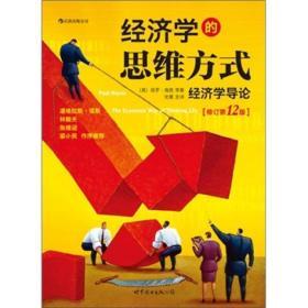 经济学的思维方式(修订第12版)