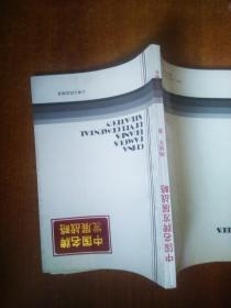 中国名牌发展战略(有签名)