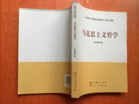 马克思主义哲学--马克思主义理论研究和建设工程重点教材  正版品好