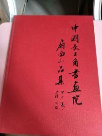 中国长三角书画院 扇面小品集(16开精装)画册(品好如图)