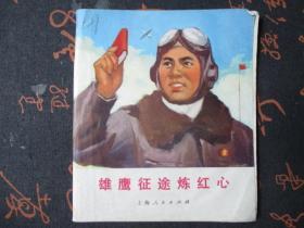 【连环画】雄鹰征途炼红心