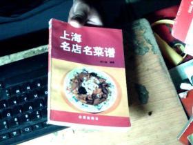 上海名店名菜谱   差不多九品      Q3