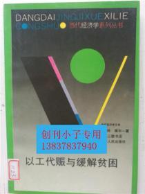 以工代赈与缓解贫困(当代经济学文库)朱玲、蒋中一  上海人民出版社