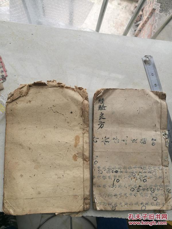 中医火神派祖师郑钦安的师傅刘沅的作品,经验良方,两册两套一起出,刘沅的中医古书很少见