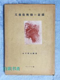 民国时期:文艺复兴期の素描(精装+外盒)