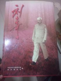 刘少奇【纪念刘少奇诞辰一百周年 8开 精装本 】品如图