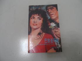 90年代英语系列丛书:巴黎圣母院 (英文版)