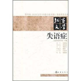 第四届《北京文学·中篇小说月报》奖获奖作品集·北京文学:失语症