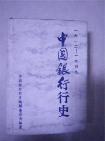 中国银行行史
