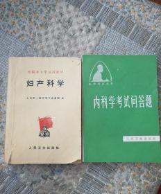 妇产科学+内科学考试问答题(两册合售)送处方两幅