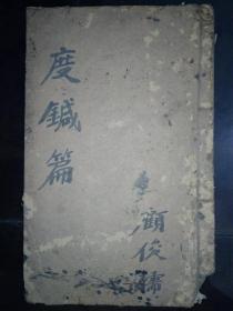 咸丰3年,《初雪小题度针篇句解》,纪晓岚注