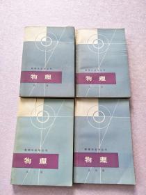 数理化自学丛书--物理(全四册)实物图片