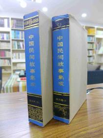 中国民间故事集成-四川卷(上下册,硬精装,有函套 1988年一版一印仅2000套)