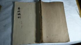 涿鹿李先生授自异人之秘本《异授眼科》一厚册全,芷江朱元松光绪三年荐刻。