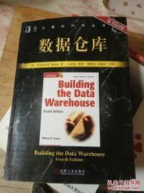 数据仓库(原书第4版)