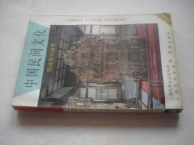民间文化研究【中国民间文化第十七集】