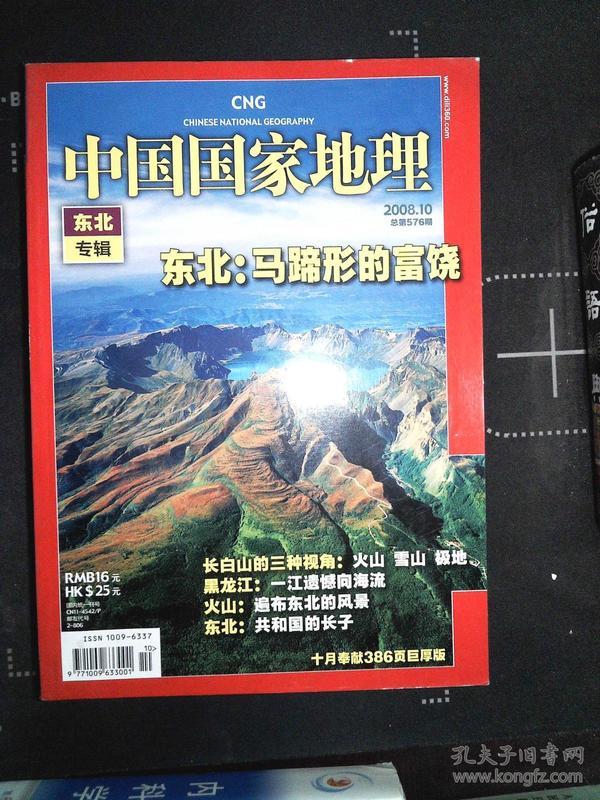 中国国家地理  2008.10·