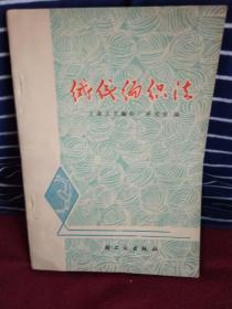 绒线编织法