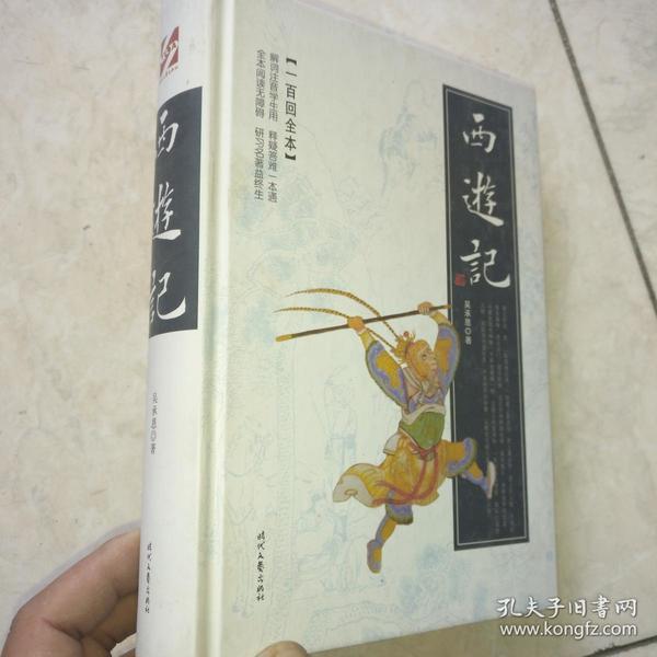 (正版库存)【一百回全本】西游记 精装