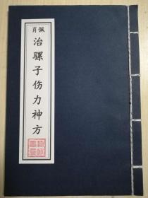 治骡子伤力神方 肖佩 百科兽医药相关书籍(复印本)