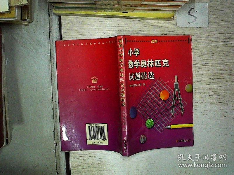 最新小学数学奥林匹克试题精选.**