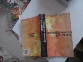 经济计量分析(当代经济学教科书译丛)